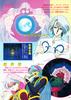 Supers_himitsu_album_30