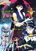 Supers_himitsu_album_31