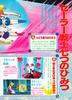 Supers_himitsu_album_34