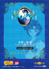 Sailor-moon-world-preview-pack-toy-show-cards-04