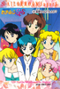 Sailormoon-pp14a-29