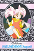 Sailormoon-pp14a-44