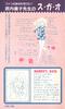 Sailormoon-official-fanbook-19
