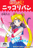 Sailor-moon-bandaid-01