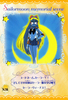 Sailor-moon-ex1-reg-38