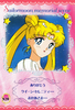 Sailor-moon-ex1-reg-39