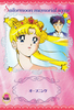 Sailor-moon-ex1-reg-40