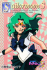 Sailor-moon-pp-10-09