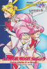 Sailor-moon-supers-pp11-36