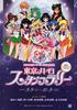 Sailor-moon-tokyo-metro-pamphlet-01