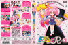 Sailor-moon-r-japan-03