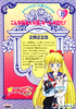 Sailormoons-jumbo-banpresto-08b