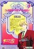 Sailormoons-jumbo-banpresto-12b
