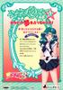 Sailormoons-jumbo-banpresto-14b