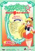 Sailormoons-jumbo-banpresto-17b