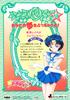 Sailormoons-jumbo-banpresto-18b