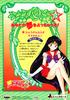 Sailormoons-jumbo-banpresto-21b