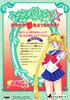 Sailormoons-jumbo-banpresto-22b