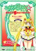 Sailormoons-jumbo-banpresto-23b