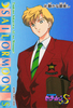 Sailor-moon-s-pp8-29