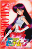 Sailor-moon-r2-dvd-first-press-promo-seal-03