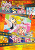 Sailor-moon-supers-jumbo-carddass-3-01b
