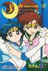 Sailor-moon-r-pp7-29