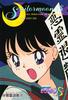 Sailor-moon-r-pp7-44