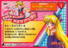 Sailormoon-ss-jumbo-banpresto-4-01b