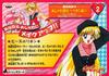 Sailormoon-ss-jumbo-banpresto-4-02b