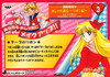Sailormoon-ss-jumbo-banpresto-4-03b