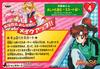 Sailormoon-ss-jumbo-banpresto-4-04b