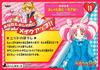 Sailormoon-ss-jumbo-banpresto-4-11b