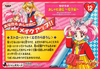 Sailormoon-ss-jumbo-banpresto-4-12b