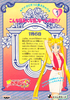 Sailormoons-jumbo-banpresto-01b