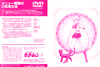 Sailor-moon-japanese-dvd-01b