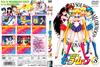 Sailor-moon-japanese-dvd-08