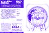 Sailor-moon-japanese-dvd-08b