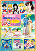 Sailor-moon-japan-movie-box-16