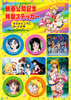 Sailor-moon-japan-movie-box-17