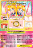 Sailor-moon-japan-movie-box-18