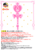 Sailormoon-spiral-heart-moon-rod-proplica-04