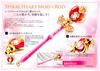 Sailormoon-spiral-heart-moon-rod-proplica-06