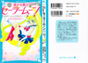 Sailor-moon-novel-vol-1