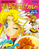 Sailor-moon-sailor-stars-marumiya-curry-box