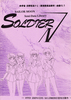 Sailor-moon-soldier-iv-01