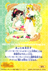 Sailor-moon-world-ex4-04b