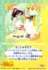 Sailor-moon-world-ex4-04b