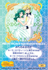 Sailor-moon-world-ex4-05b