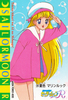 Sailor-moon-pp5-15